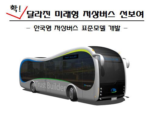 저상버스 표준모델 개발