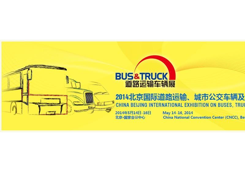 북경 Bus & Truck EXPO 2014