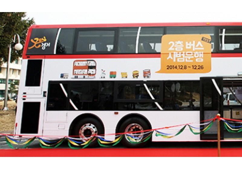 경기도, 2층 버스 시범운행 시작!