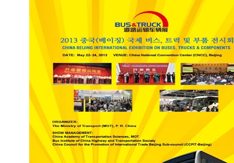 중국(베이징) 국제 버스, 트럭 및 부품 전시회