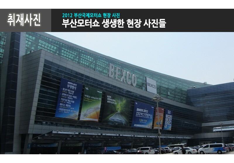 2012 부산국제모터쇼