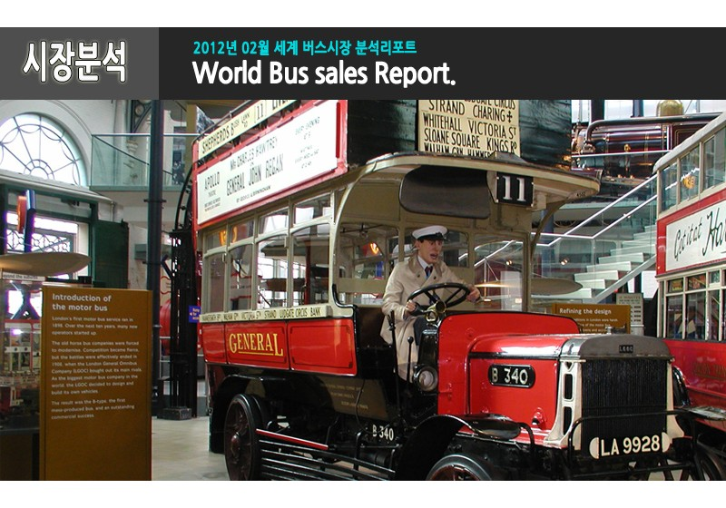 2012년 2월 세계 버스시장 분석 리포트