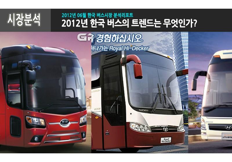 2012년 06월 한국 버스시장 분석리포트