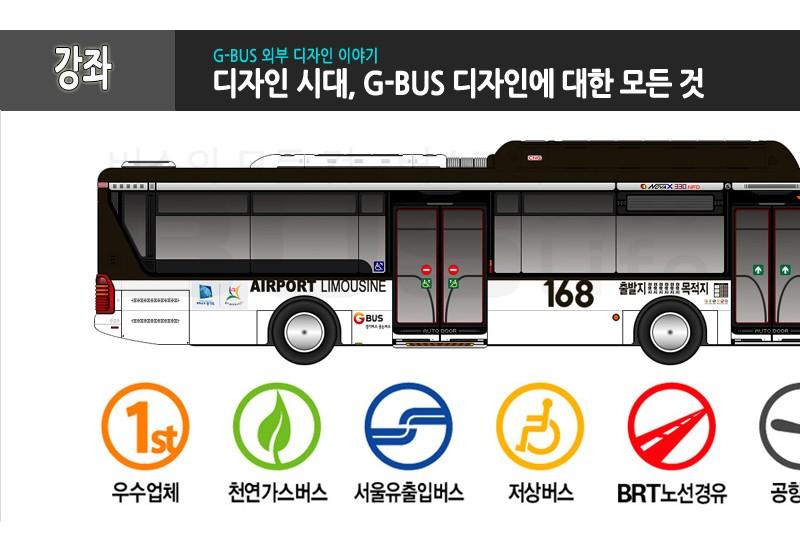 G-BUS 외부 디자인 이야기