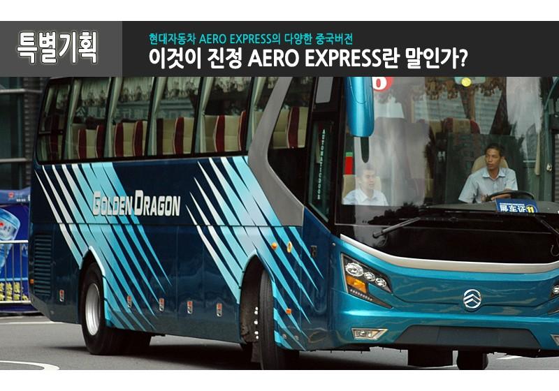 현대자동차 AERO EXPRESS의 다양한 버전들