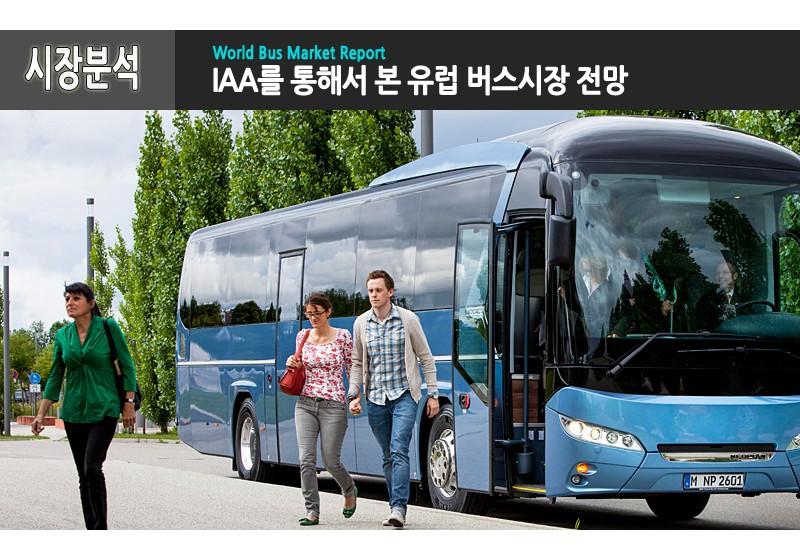 IAA를 통해 분석해 본 유럽 버스시장 전망