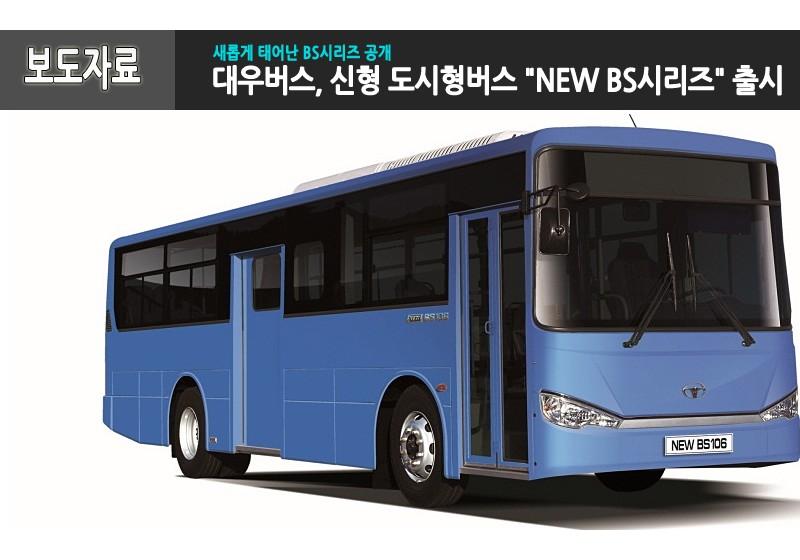 """대우버스, 신형 도시형버스 """"NEW BS시리즈"""" 출시"""