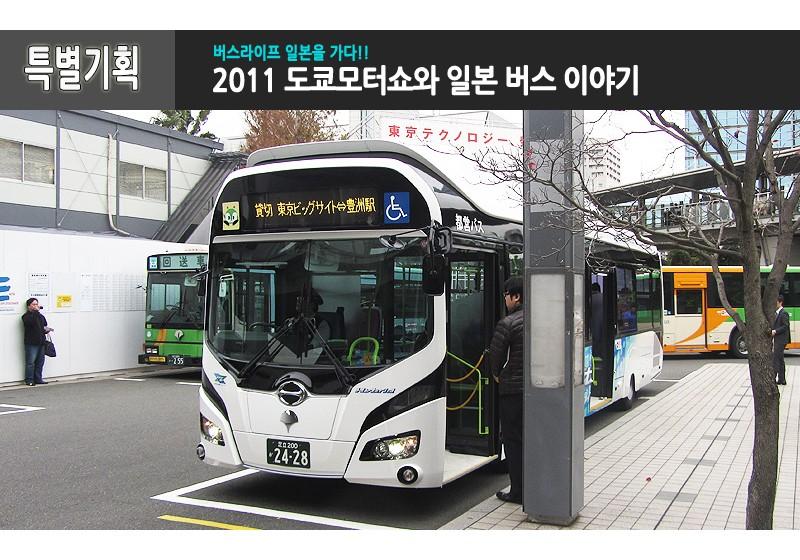 2011 도쿄모터쇼와 일본버스