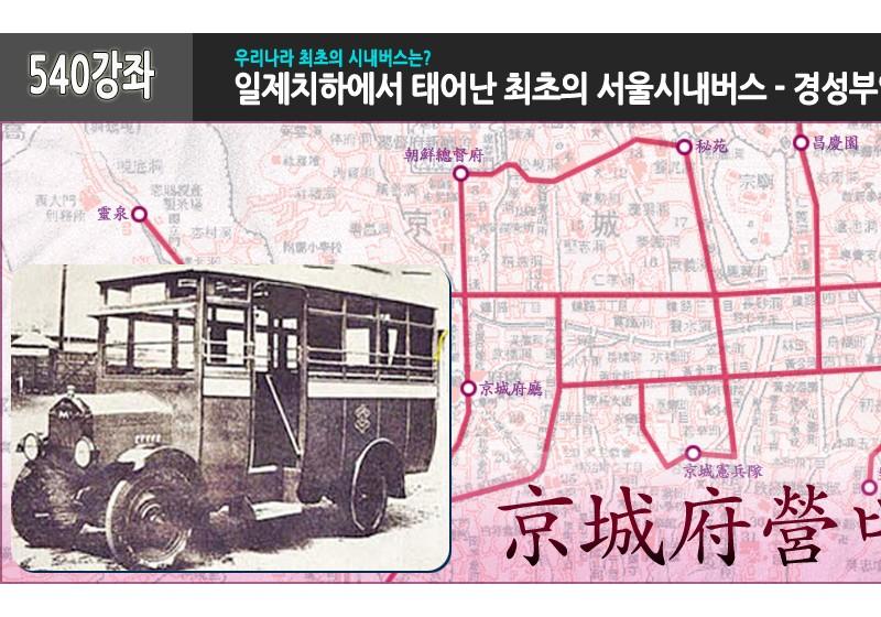 일제치하에서 태어난 최초의 서울시내버스 - 경성부영버스