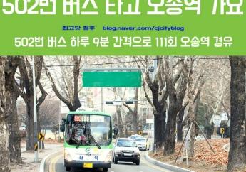 시내버스노선 확대로 더 가까워진 오송역