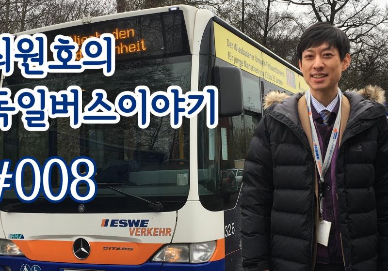 [최원호의 독일 버스 이야기 #008] 독일 버스기사 가방 엿보기!!