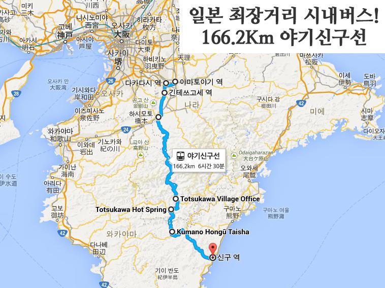 일본버스여행 일본 최장거리 시내버스! 166.2Km 야기신구선 여행기